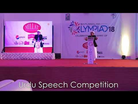 Urdu Speech Competition - Baitussalam Olympiad Karachi 2018