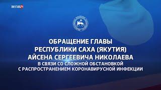 Обращение Айсена Николаева (10.05.20)
