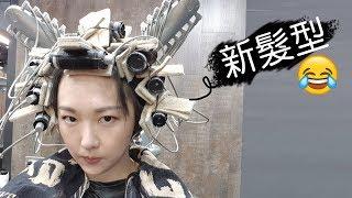 [AD] 終於換髮型啦!! 跟我一起燙頭髮+看我一天在幹嘛 thumbnail