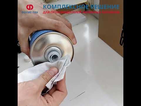 Супер очиститель Cosmofen 20 с антистатиком для натяжных потолков
