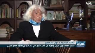 نوال السعداوي تقول إن الأسرة المصرية