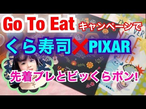 くら寿司PIXARコラボ ビッくらポンと先着プレゼント✨Go To Eat キャンペーン(無限くら寿司)についても…✨PIXAR FEST