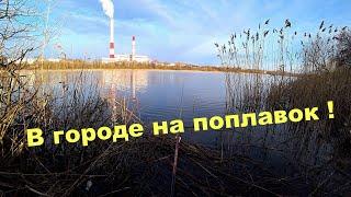 Рыбалка в городе на поплавок. Апрель 2021