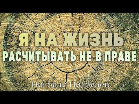Я на жизнь расчитывать не в праве - Николай Николаев - Христианская Песня