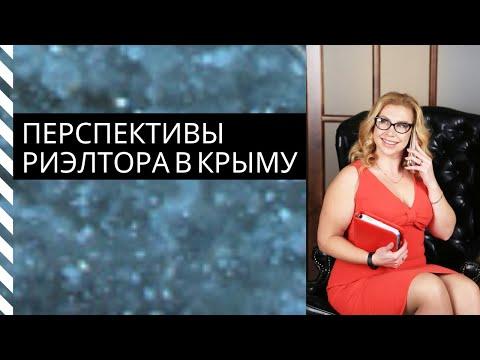 В КРЫМ НА ПМЖ: Перспективы для риэлторов в Крыму