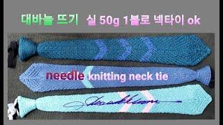 대바늘 넥타이 뜨기 ( needle knitting n…