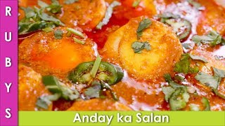 Anday ka Salan Fast & Easy Recipe in Urdu Hindi   RKK