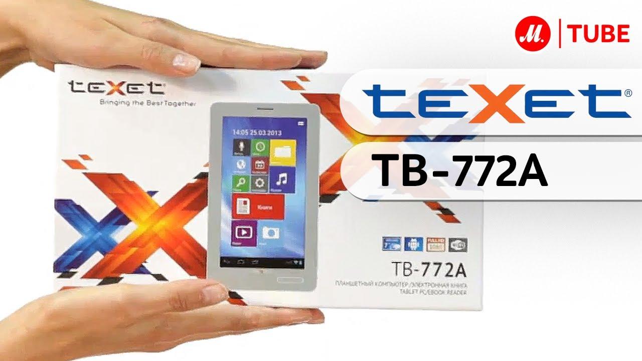 электронная книга texet tb-722hd инструкция