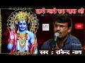 Download Ram Piyaro    Marwadi  Bhajan    Ravindra Nath Chouhan MP3 song and Music Video