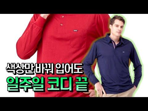 [GS홈쇼핑] 다양한 색상으로 색다른 매력 뽐내보자   CERINI BY PAT 남성 스프링 카라 티셔츠 상의, 패션, 코디