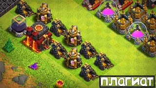ПЛАГИАТ! СБОРЩИКИ И  ШАХТЫ 13ЛВЛ! Я БОГАТ 😂! CLASH OF CLANS