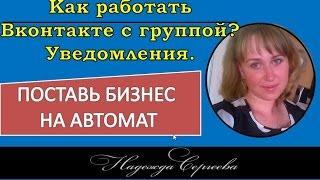 Как работать Вконтакте с группой?  Уведомления.