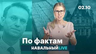 🔥 Новое дело Навального. Взятка полковнику Захарченко. Выведенные миллиарды