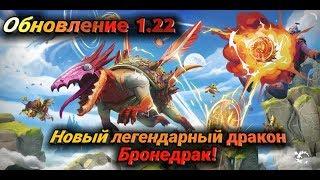 Hungary Dragon Обновление 1.22. Новый дракон quot;Бронедракquot;
