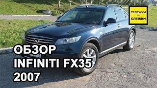 INFINITI FX35. Обзор INFINITI FX35 2007 г/в. Личный опыт.