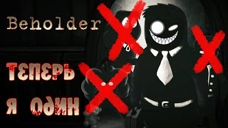Beholder - Прохождение игры #7 | Теперь я один(, 2016-11-11T07:00:02.000Z)