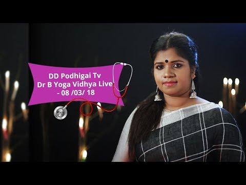 dd-podhigai-tv---dr.b.yoga-vidhya-live--08---03---2018---tamil