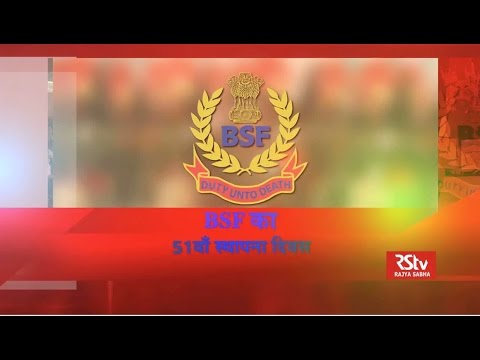 51st Raising Day Parade of Border Security Force (BSF) | December 1, 2016