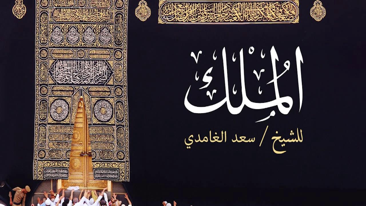سورة الملك - سعد الغامدي Surat Al-Mulk, Saad Al ghamdi