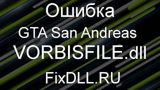VORBISFILE.DLL cкачать для игры gta san andreas - Ошибка отсутствует Vorbisfile.dll