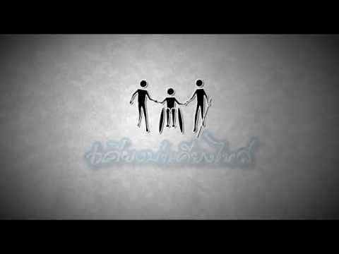 Teaser รายการเคียงบ่าเคียงไหล่ ตอน อาชีพคนพิการคุณมาลี : ช่างเสริมสวย