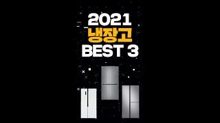 냉장고 추천 BEST3