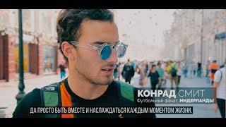 Что говорят о своих семьях иностранные туристы на улицах Москвы