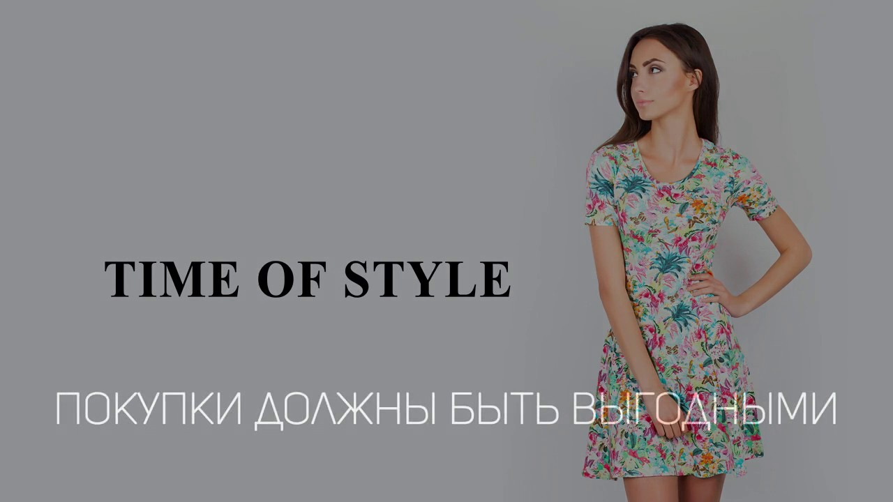 Интернет-магазин женской одежды и аксессуаров Time of style - YouTube c926e1a3ef6