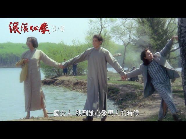 【滾滾紅塵】經典數位修復版3/8全台獻映