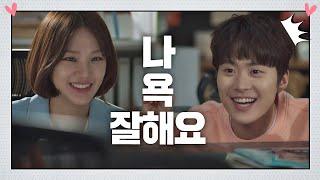 """공명(Gong myoung)에게 웃는 낯으로 욕 날리는 한지은(Han Ji eun) """"개XX야♨"""" 멜로가 체질(Be melodramatic) 6회"""