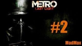 Прохождение Metro: Last Light. Часть 2 [Концлагерь]