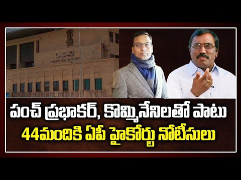 LIVE : AP Highcourt Notice to Punch Prabhakar & Kommineni Srinivasa Rao | TV5 News