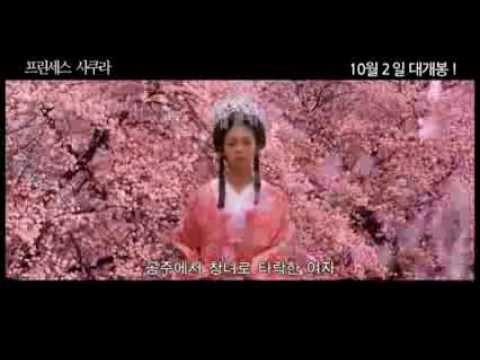 [프린세스 사쿠라] 예고편 桜姫 Sakura hime (2013) trailer (Kor)