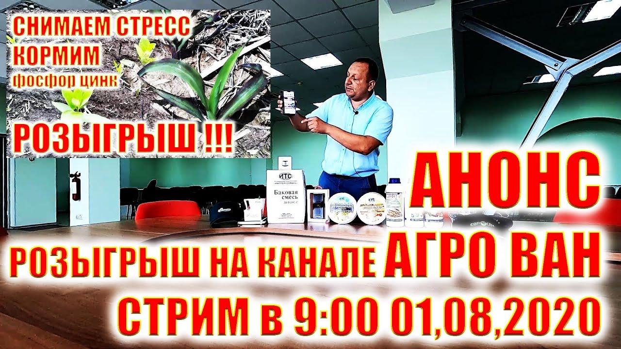 АНОНС 🎁 РОЗЫГРЫШ 🎁 на АГРО ВАН в 9:00 ⏰⌚⏳ СУБОТА 01.08.2020