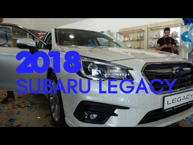Смотреть видео Субару Легаси 2018