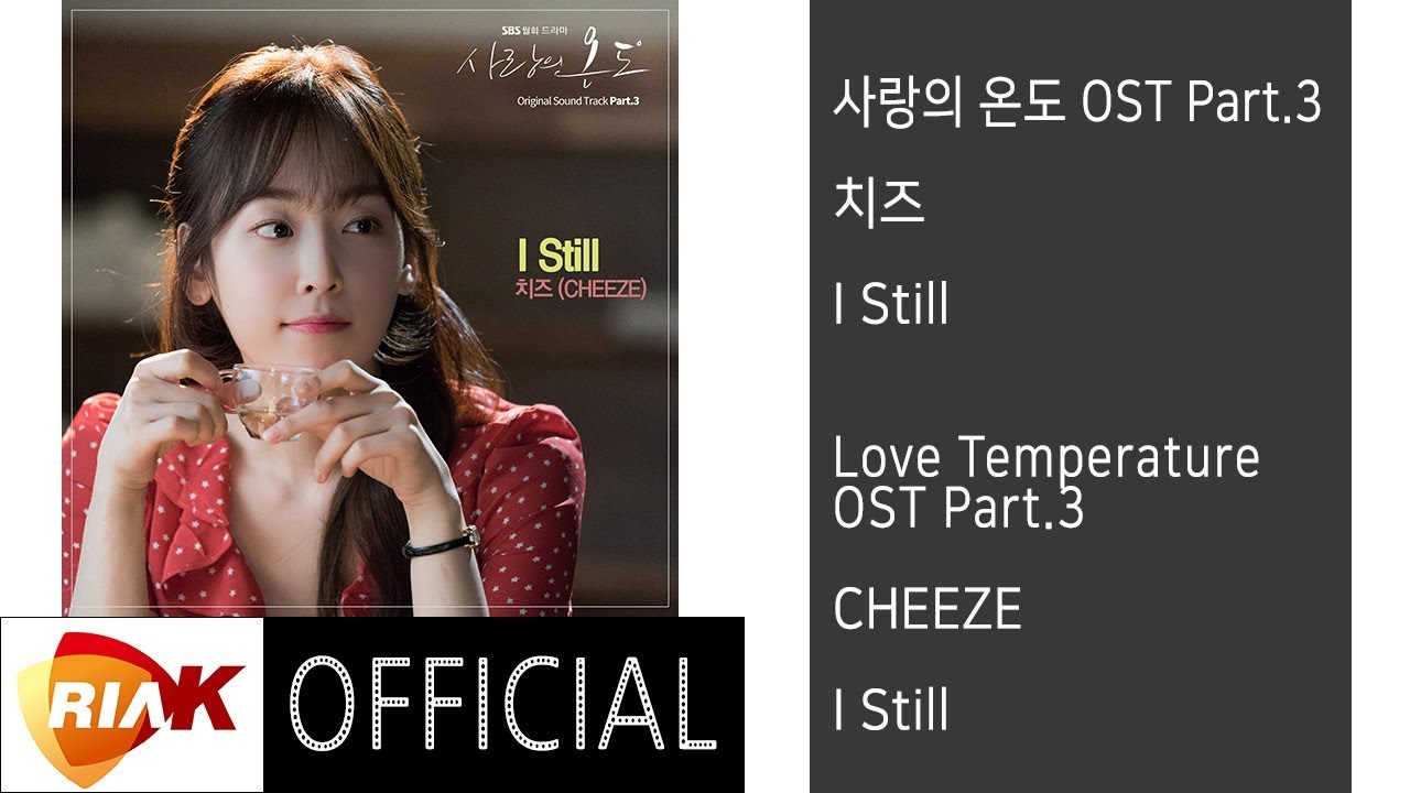 [Official] 치즈(CHEEZE) - I Still [사랑의 온도(Love Temperature) OST Part.3]