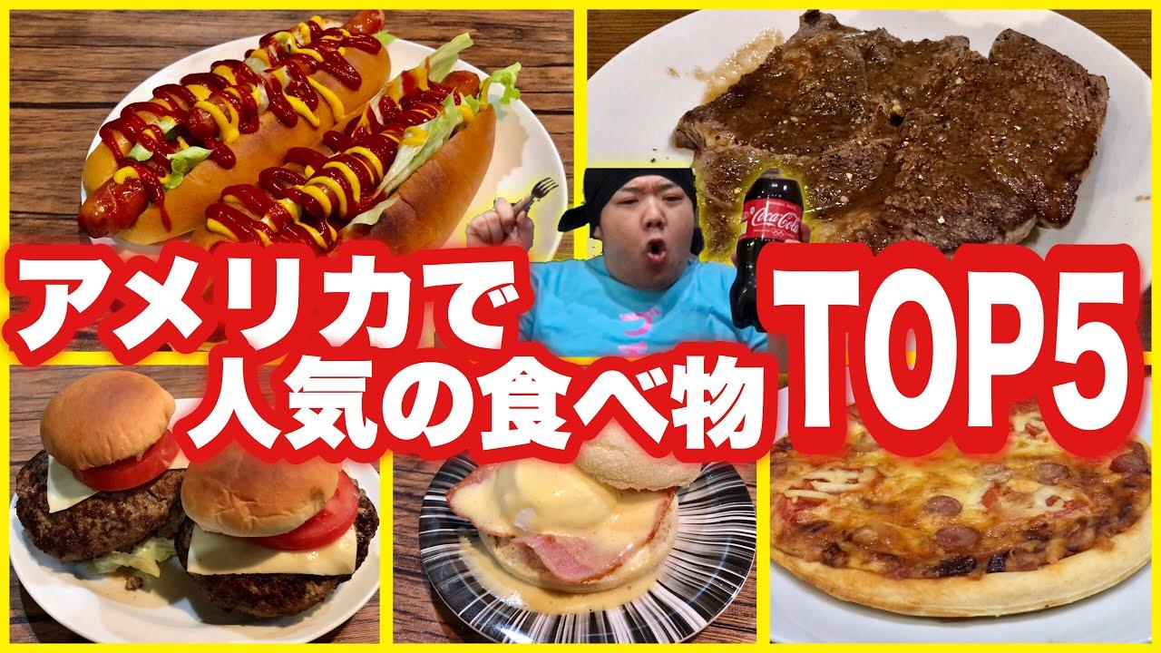 アメリカ 食べ物