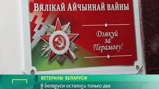 АКЦЕНТЫ  Ветераны Беларуси