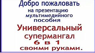 СУПЕР МАНГАЛ 6 В 1 СВОИМИ РУКАМИ.(, 2015-07-09T18:39:38.000Z)