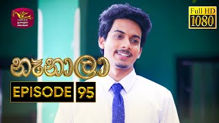 Nenala - නෑනාලා | Episode 95 - (2021-03-23) | Rupavahini Teledrama @Sri Lanka Rupavahini Thumbnail
