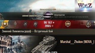 FV215b (183) 7 выстрелов – 6 ВАНШОТОВ - просто ЖЕСТЬ!!!  EU-server World of Tanks  0.9.14 wot