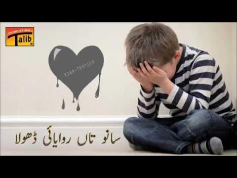 Talib Hussain Dard ► (Sanu Tan Rovayai...