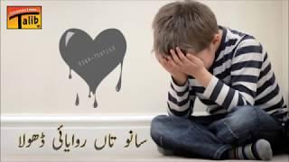 talib hussain dard ► sanu tan rovayai dhola