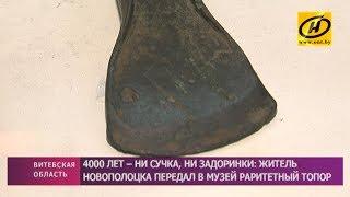 Житель Новополоцка передал в музей раритетный топор