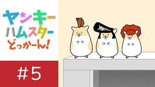 ヤンキーハムスター どっかーん!「かけら三竦み」 【シーズン2公開決定記念】 thumbnail