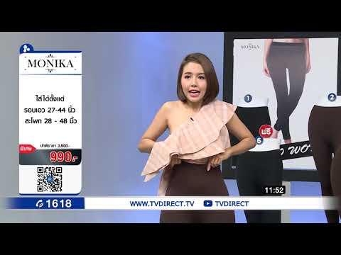 Monika กางเกงเลคกิ้ง 22 min
