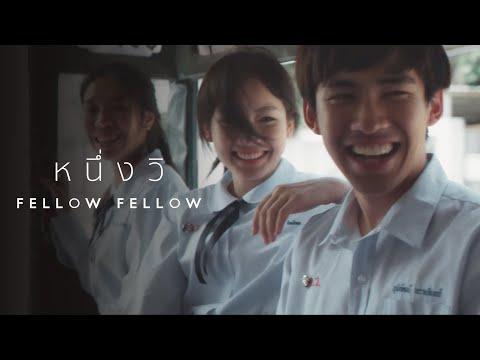 fellow fellow - หนึ่งวิ [Official Music Video]