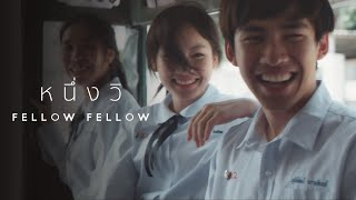 fellow fellow - หนึ่งวิ [Official Music Video]