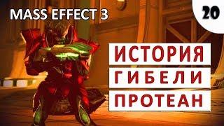 MASS EFFECT 3 (ПОДРОБНОЕ ПРОХОЖДЕНИЕ) #20 - ИСТОРИЯ ГИБЕЛИ ПРОТЕАН