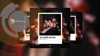 Kristian Kostov - Ты мой огонь